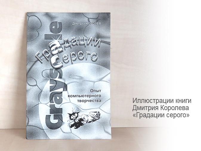 рисунки Дмитрия Королева Книжные иллюстрации