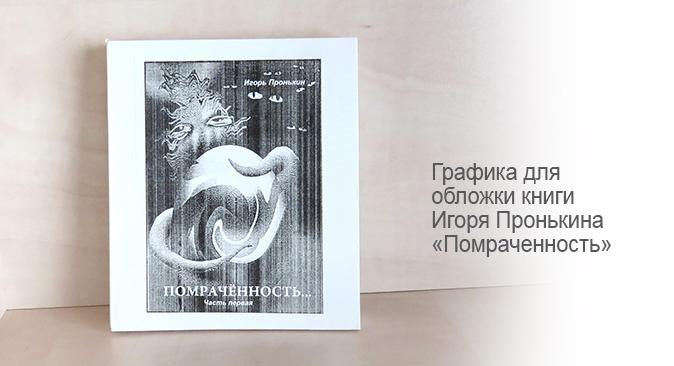 Книжные иллюстрации