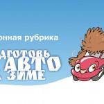 машина зима карикатура